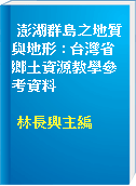 澎湖群島之地質與地形 : 台灣省鄉土資源教學參考資料
