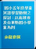 國小五年級學童英語學習動機之探討 : 以高雄市及台東縣國小學童為例