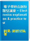 電子學綜合剖析題型演練 = Electronics explanation & practice test