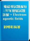 電磁學試題解析 : 97年歷屆試題詳解 = Electromagnetic fields