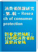 消費者保護研究. 第..輯 = Reseach of consumer protection