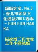 翻翻客家. No.3 : 臺北市客家文化通訊2001/春季 = FUN FUN HAKKA