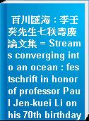 百川匯海 : 李壬癸先生七秩壽慶論文集 = Streams converging into an ocean : festschrift in honor of professor Paul Jen-kuei Li on his 70th birthday