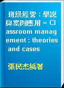 班級經營 : 學說與案例應用 = Classroom management : theories and cases