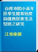 台南市國小高年級學生體育態度與健康促進生活型態之研究