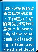 國小英語教師資背景與教學困擾、工作壓力之相關研究-以高雄市為例 = A case study of the relationship of teaching irritation,workload and development background of english teachers in elementary school-a case in kaohsiung city
