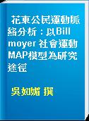 花東公民運動脈絡分析 : 以Bill moyer 社會運動MAP模型為研究途徑