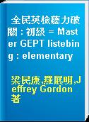 全民英檢聽力破關 : 初級 = Master GEPT listebing : elementary