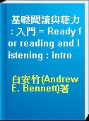 基礎閱讀與聽力 : 入門 = Ready for reading and listening : intro
