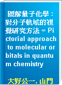 圖解量子化學 : 對分子軌域的視覺研究方法 = Pictorial approach to molecular orbitals in quantum chemistry