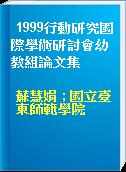 1999行動研究國際學術研討會幼教組論文集
