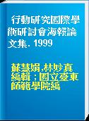 行動研究國際學術研討會海報論文集. 1999