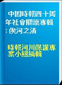 中國時報四十周年社會關懷專輯 : 俟河之清