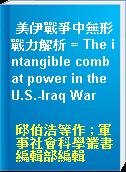 美伊戰爭中無形戰力解析 = The intangible combat power in the U.S.-Iraq War