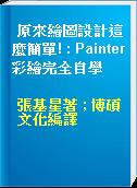 原來繪圖設計這麼簡單! : Painter彩繪完全自學