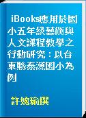 iBooks應用於國小五年級藝術與人文課程教學之行動研究 : 以台東縣泰源國小為例