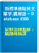 新標準進階英文單字.慣用語 = Database 4500