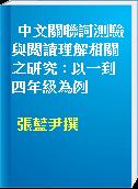 中文關聯詞測驗與閱讀理解相關之研究 : 以一到四年級為例