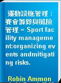 運動設施管理 : 賽會籌辦與風險管理 = Sport facility management:organizing events andmitigating risks.