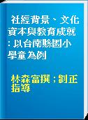 社經背景、文化資本與教育成就 : 以台南縣國小學童為例