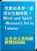 意象與美學─臺灣女性藝術展 = Mind and Spirit - Women