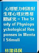 心理壓力刺激對生理心理反應相關研究 = The Study of Physiopsychological Responses in Mental Stimuli