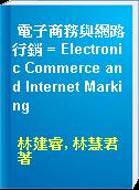電子商務與網路行銷 = Electronic Commerce and Internet Marking