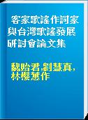 客家歌謠作詞家與台灣歌謠發展研討會論文集