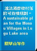 瀘沽湖摩梭村落的可持續規劃 = A sustainable plan for the Mosou Villages in Lugu Lake area