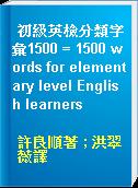 初級英檢分類字彙1500 = 1500 words for elementary level English learners
