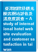 臺灣國際級觀光飯店網站評估及滿意度調查 = A study of international hotel website evaluation and customer satusfaction in taiwan