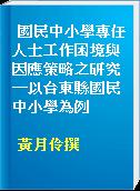 國民中小學專任人士工作困境與因應策略之研究─以台東縣國民中小學為例