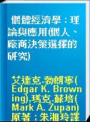 個體經濟學 : 理論與應用(個人、廠商決策選擇的研究)