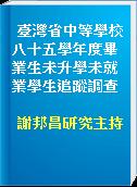 臺灣省中等學校八十五學年度畢業生未升學未就業學生追蹤調查