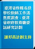 臺灣省所轄各級學校教師工作滿意度調查 : 臺灣省政府教育廳委託研究計劃
