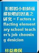 影響國小教師選擇教職的因素之研究 = Factors affacting elementary school teacher