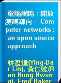 電腦網路 : 開放源碼導向 = Computer networks : an open source approach