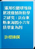 運用校園環境發展視覺藝術教學之研究 : 以台東縣東海國小六年級學童為例