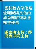 雲林縣古笨港遺址範圍與文化內涵先期研究計畫期末報告