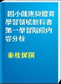 國小健康與體育學習領域教科書第一學習階段內容分析