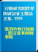 行動研究國際學術研討會主題論文集. 1999