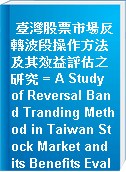 臺灣股票市場反轉波段操作方法及其效益評估之研究 = A Study of Reversal Band Tranding Method in Taiwan Stock Market and its Benefits Evaluation.