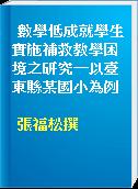 數學低成就學生實施補救教學困境之研究─以臺東縣某國小為例