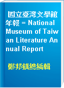國立臺灣文學館年報 = National Museum of Taiwan Literature Annual Report