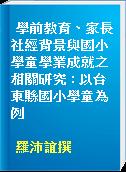 學前教育、家長社經背景與國小學童學業成就之相關研究 : 以台東縣國小學童為例