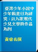 臺灣少年小說中少年偏差行為研究 : 以九歌現代少兒文學獎作品為例