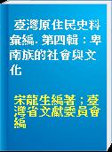 臺灣原住民史料彙編. 第四輯 : 卑南族的社會與文化