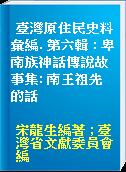 臺灣原住民史料彙編. 第六輯 : 卑南族神話傳說故事集: 南王祖先的話