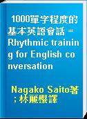 1000單字程度的基本英語會話 = Rhythmic training for English conversation