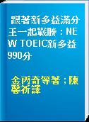跟著新多益滿分王一起戰勝 : NEW TOEIC新多益990分